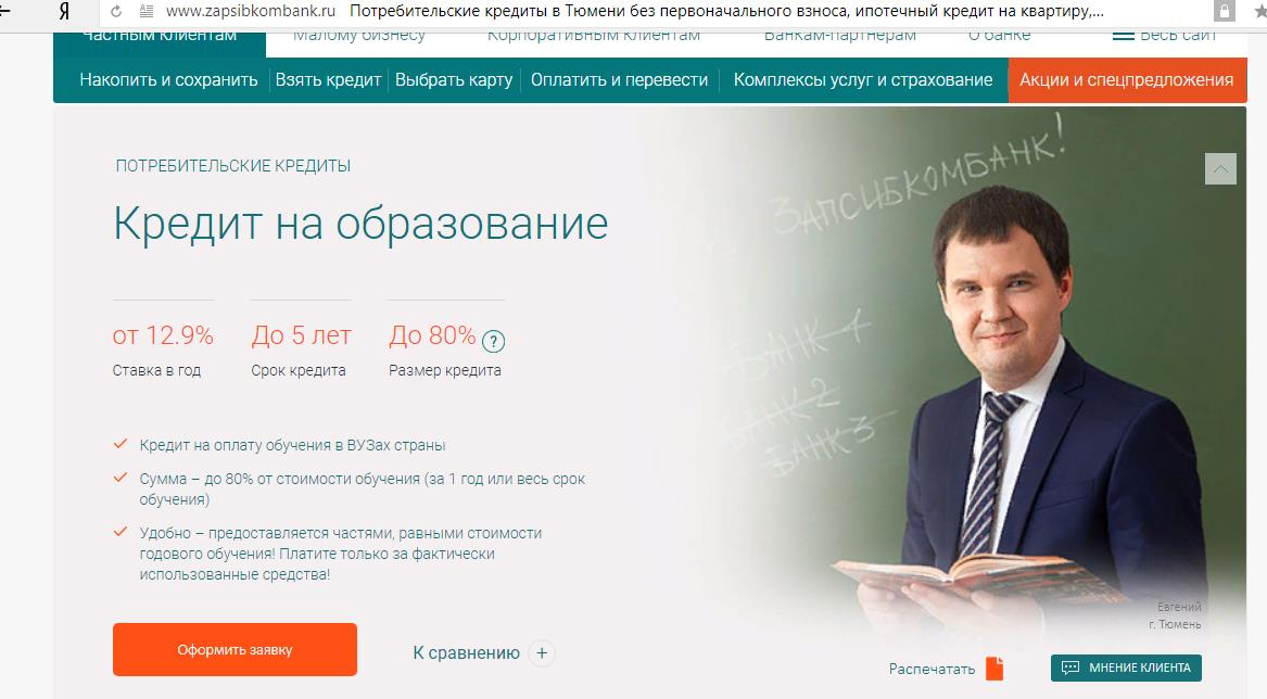 Кредит на образование Запсибкомбанка