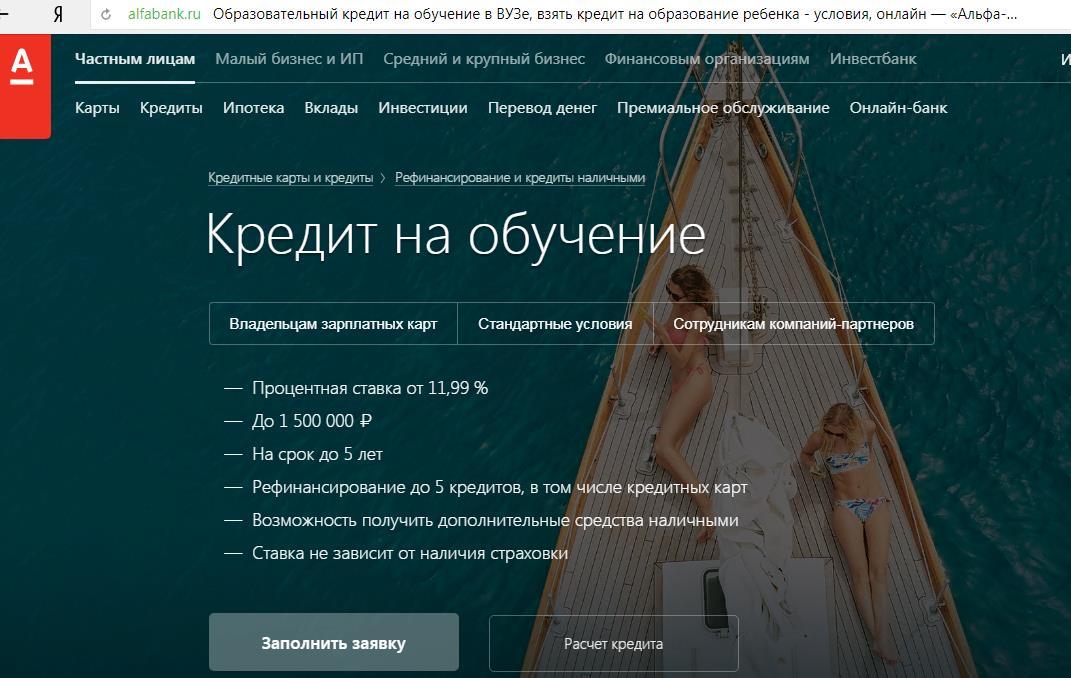 Кредит на образование от Альфа-банка