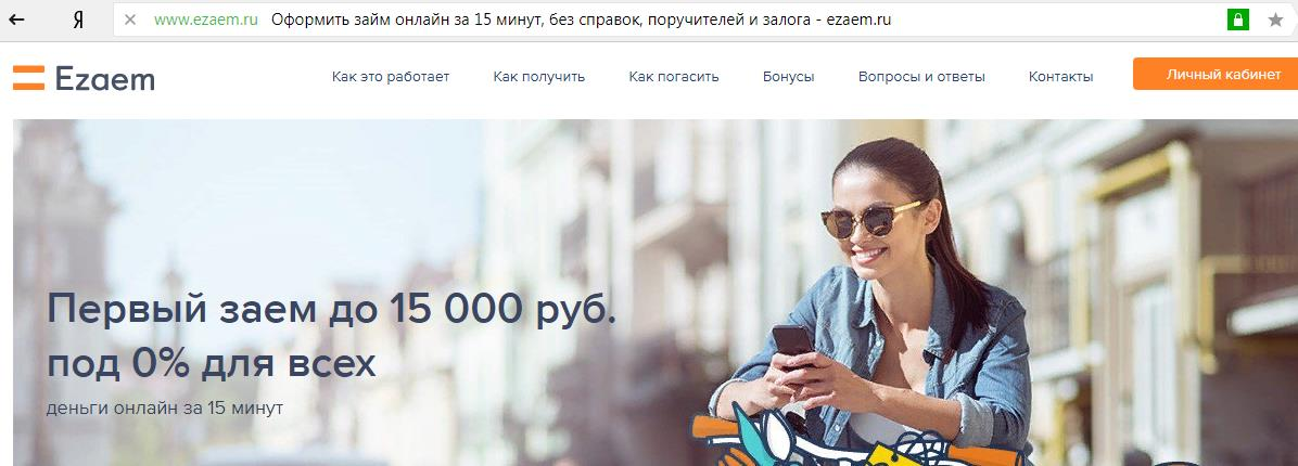 Кредит на ремонт ЕЗаем
