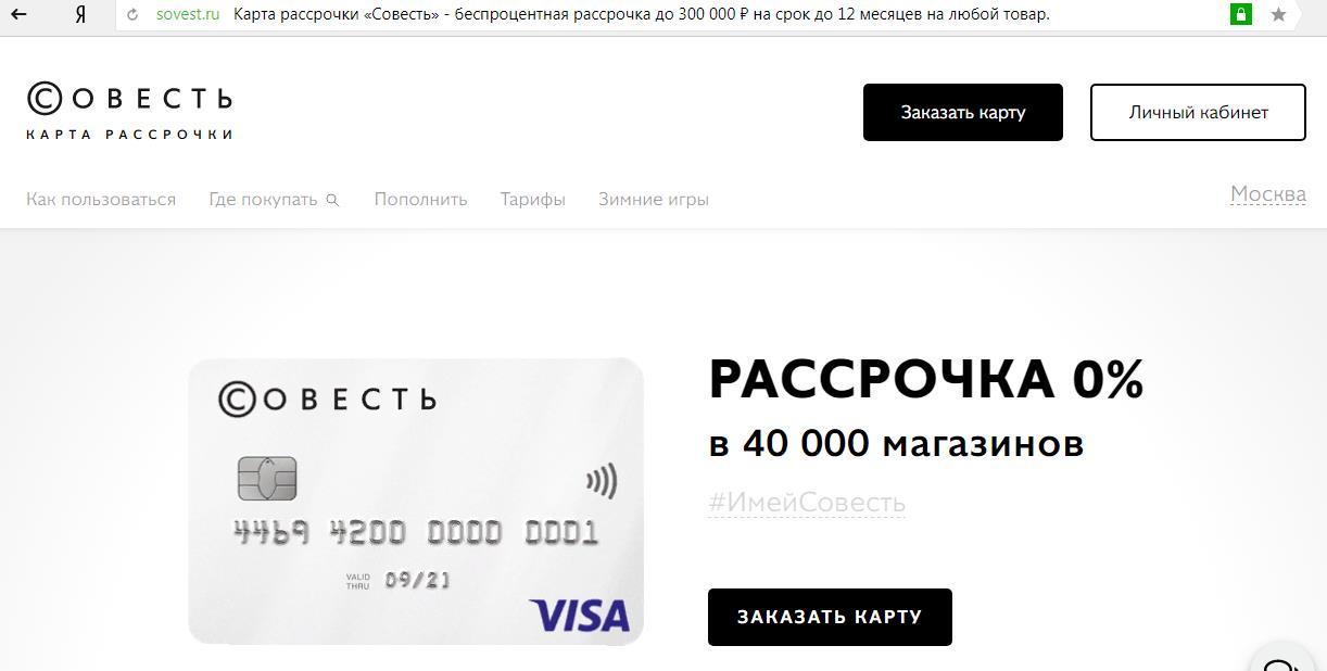 Кредит на ремонт Киви Банка