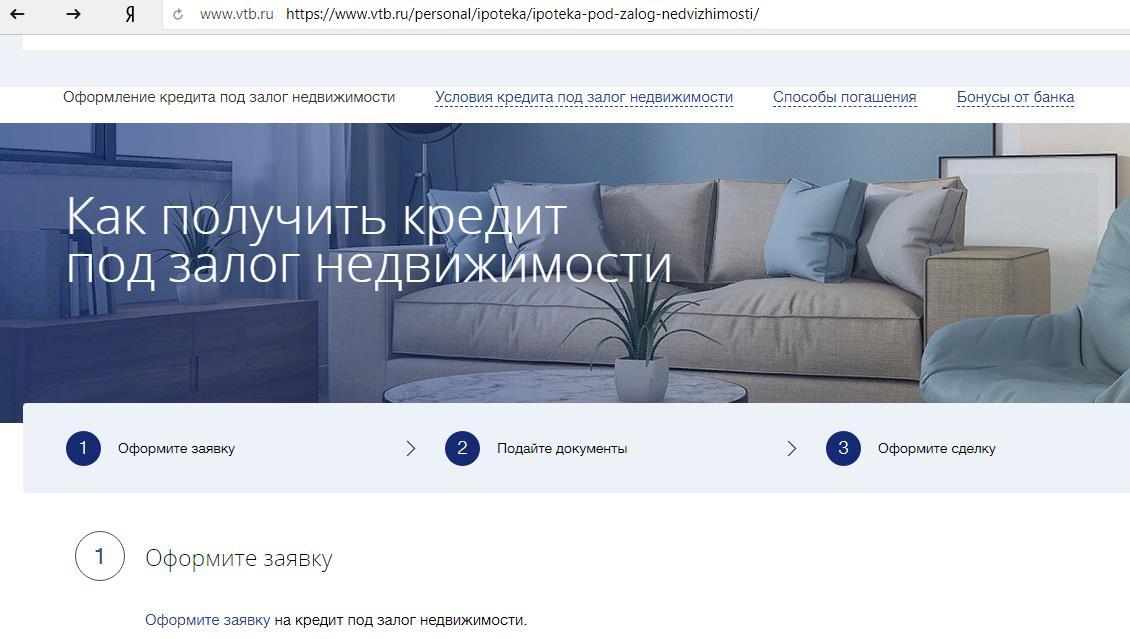 Кредит на ремонт от ВТБ под залог недвижимости