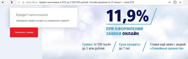 Кредит наличными срок до 15 лет