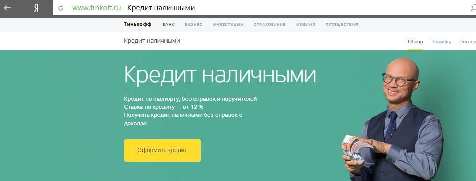 Кредитование в «Тинькофф банке»
