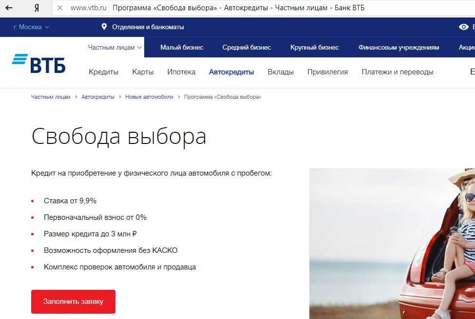 Кредит под залог автомобиля от ВТБ