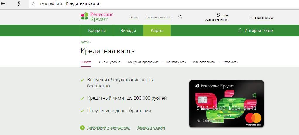 Кредитная карта без справок о доходах Реннесанс кредит