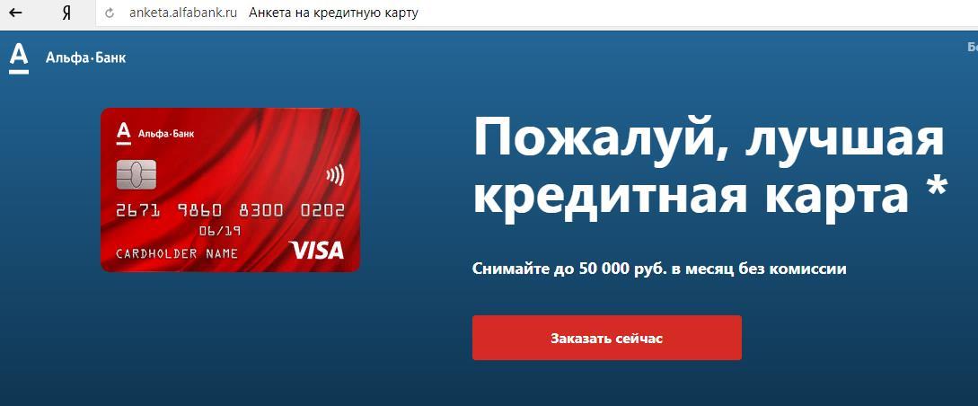 Кредитная карта без справок от Альфа Банка