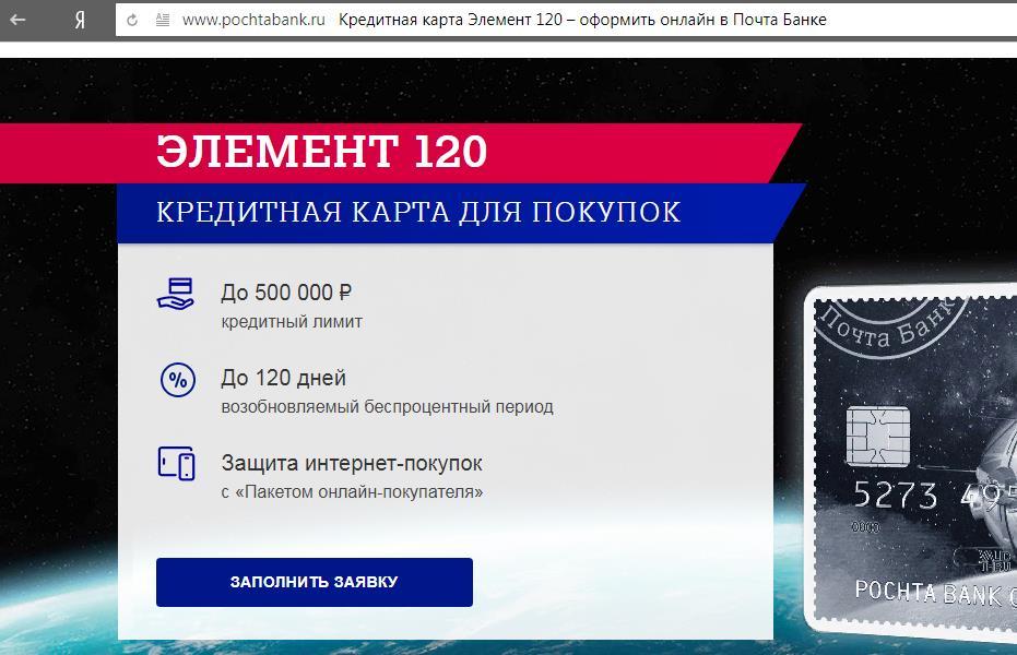 Кредитная карта без справок от Почта Банка
