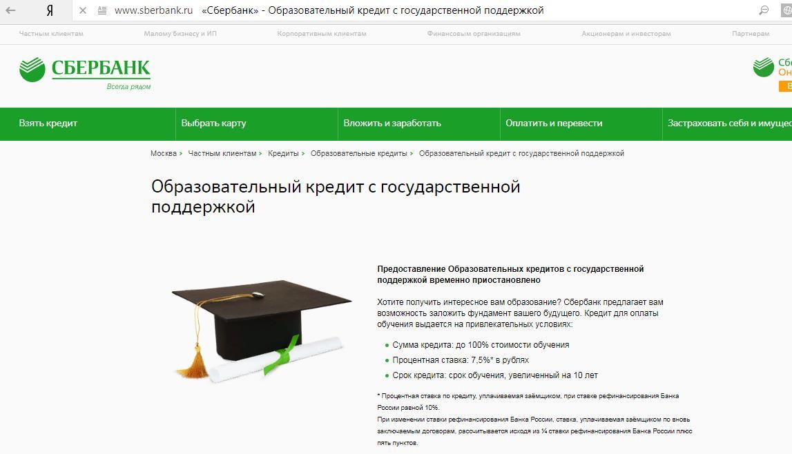 кредит на образование без справки о доходах