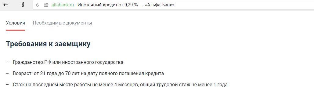 Оформление ипотечного договора на негражданина России в Альфа Банке