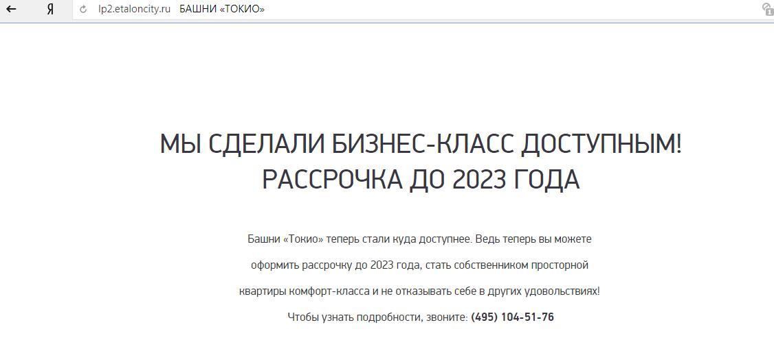 ЖК Башни «Токио» в Москве предоставляет квартиры от застройщика с рассрочкой платежа