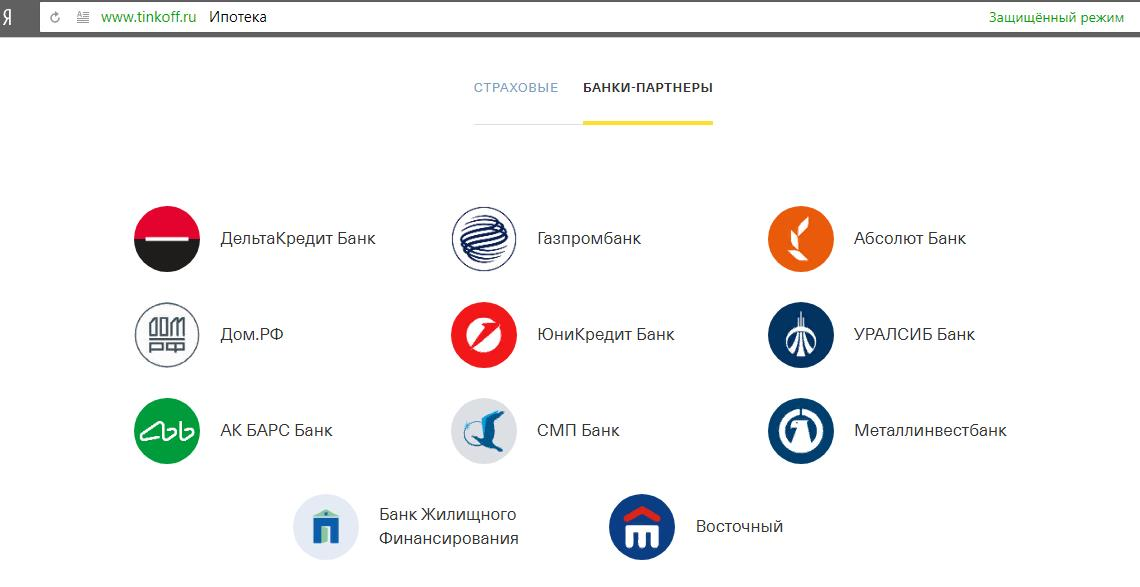 Банки партнеры для Тинькофф ипотеки