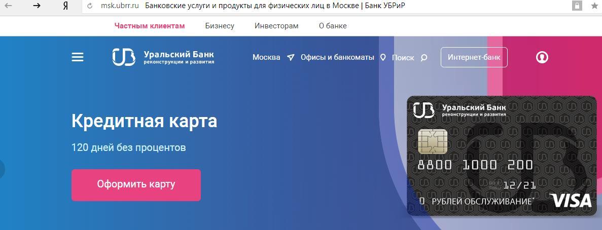 Дизайн кредитной карты УБРиР