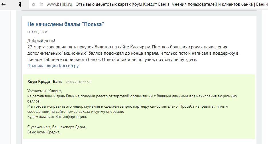 Vostbank ru подать заявку на кредит