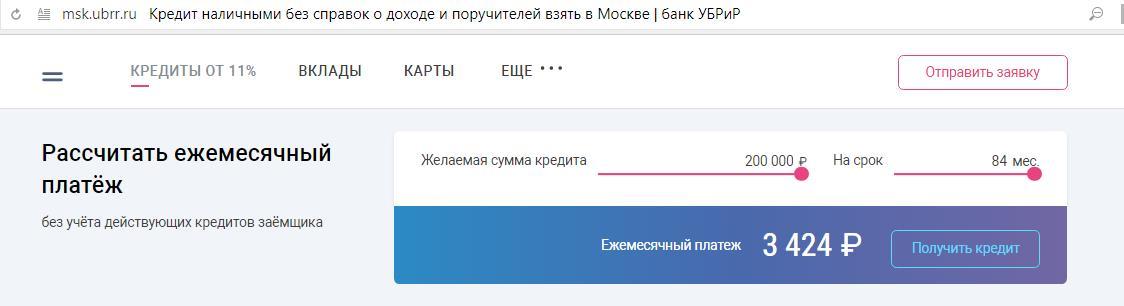 Калькулятор кредита в Уральском банке