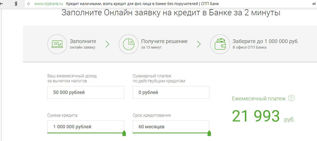 Отп банк онлайн кредит процентная ставка отзывы о букмекерской конторе лига ставок