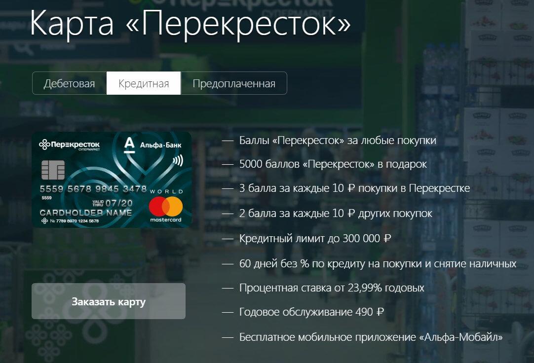 Кредитная карта Перекресток Альфа Банка