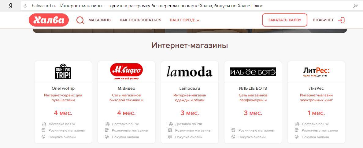 Магазины партнеры карты рассрочки Халва