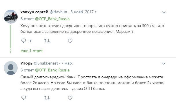 Негативные отзывы о Банке ОТП