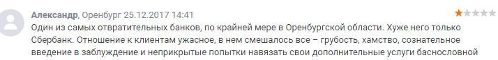 Негативные отзывыо сервисе в банке УРБиР
