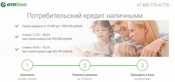 ОТП Банк Потребительский кредит