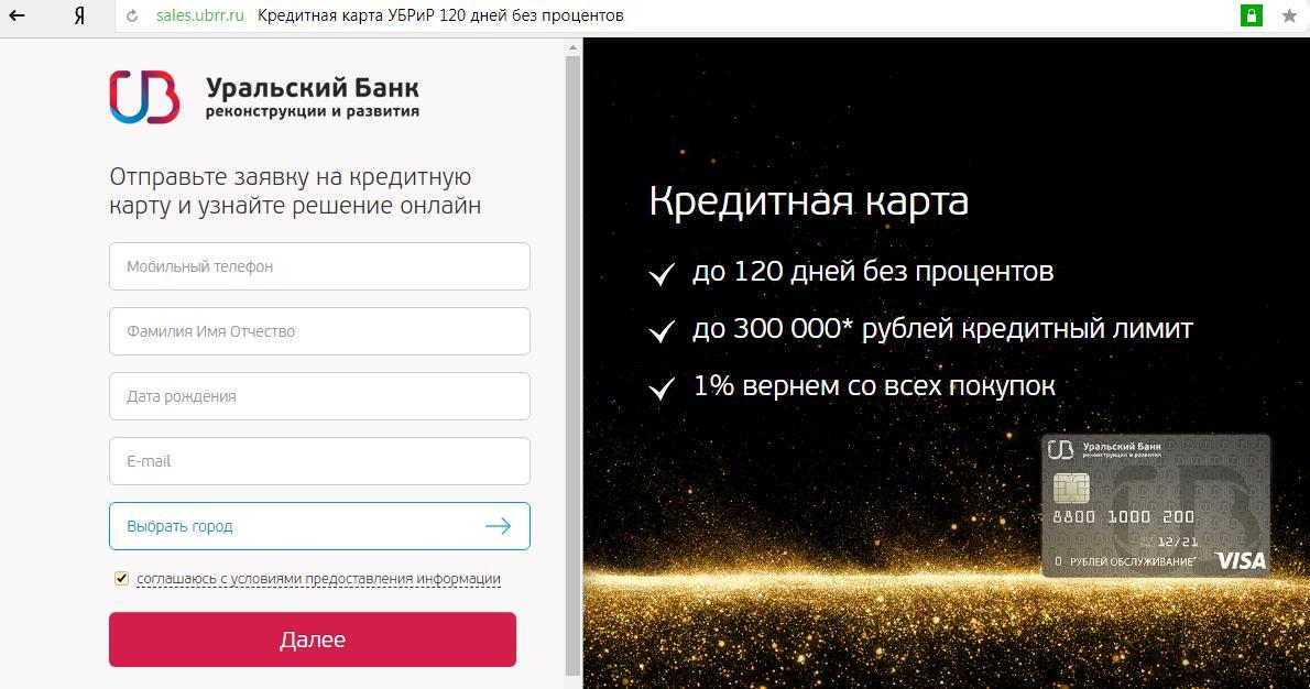 Оформление кредитной карты Уральского банка через сайт