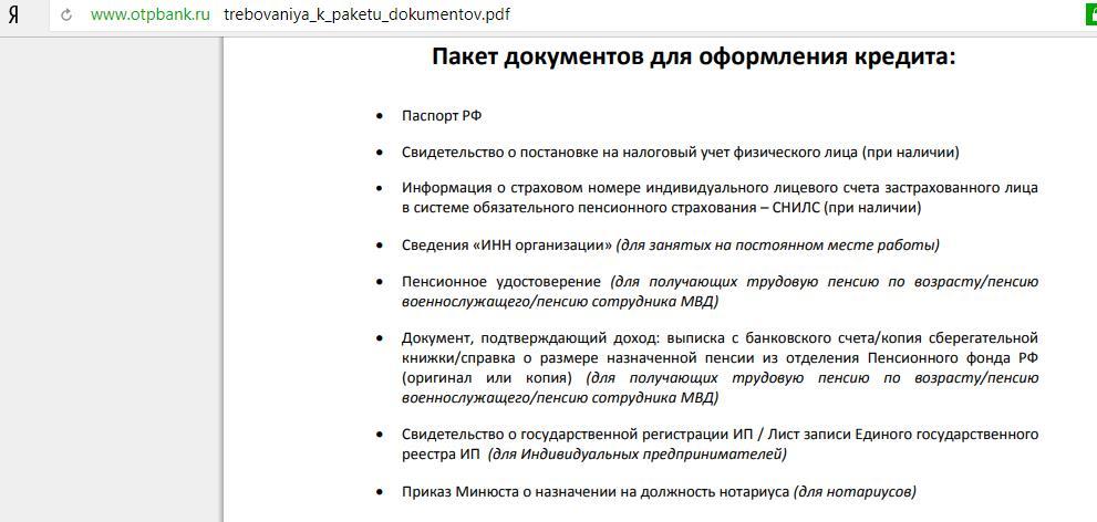 Пакет документов в ОТП Банк для оформления кредита