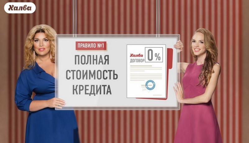 Карта халва совкомбанк заплатить кредит