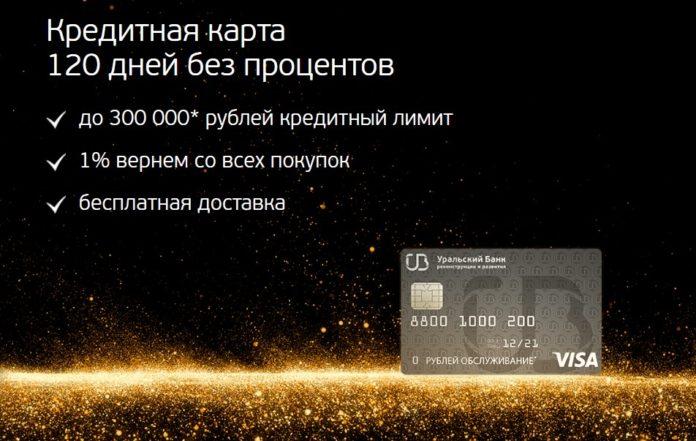 УБРиР Кредитная карта 100 дней без процентов