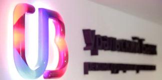 УБРиР «Потребительский кредит»: условия, аналитика, отзывы