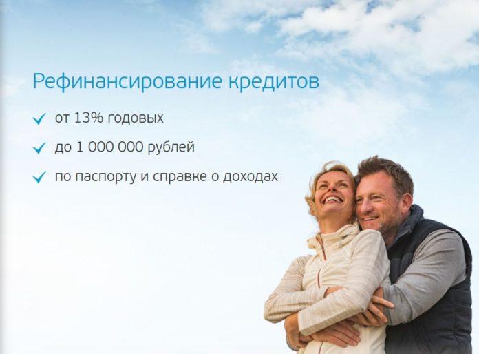 УБРиР Рефинансирование