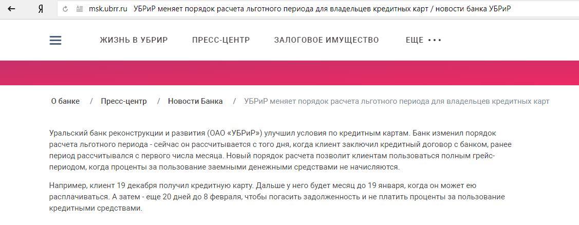 Удобный льготный период карты Уральского банка