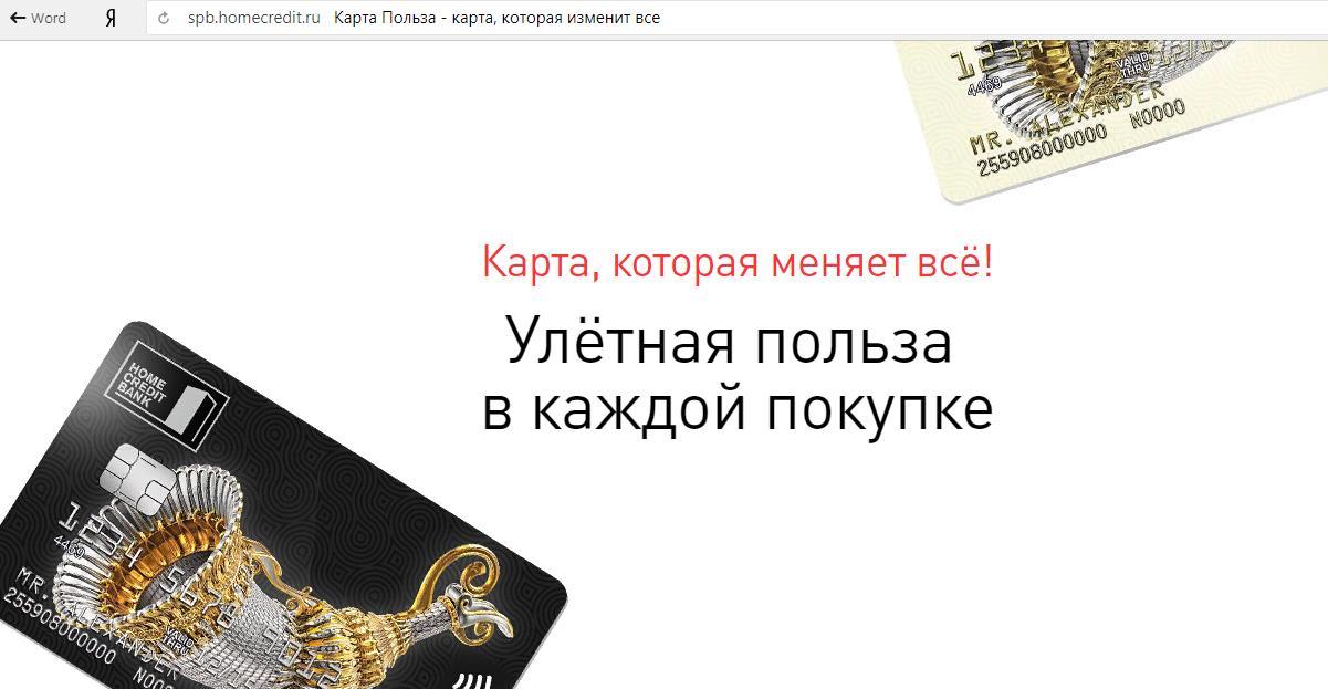 Условия бонусной программы карты «Польза»