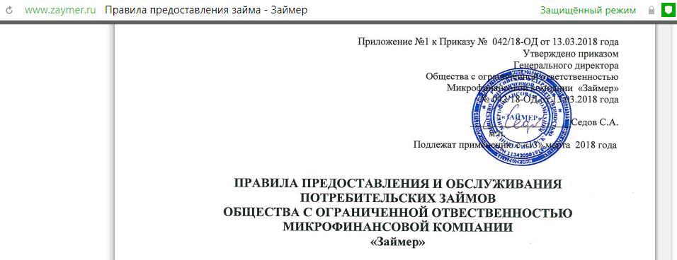 Выдача микрокредитов регулируется Правилами от 13.03.2018 года