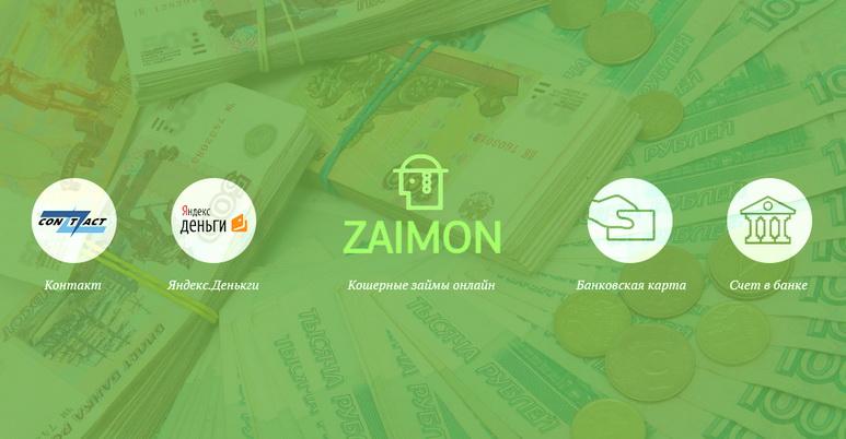 займы онлайн с низким процентом калькулятор ипотеки сбербанка 2020 год рассчитать онлайн вторичка москва