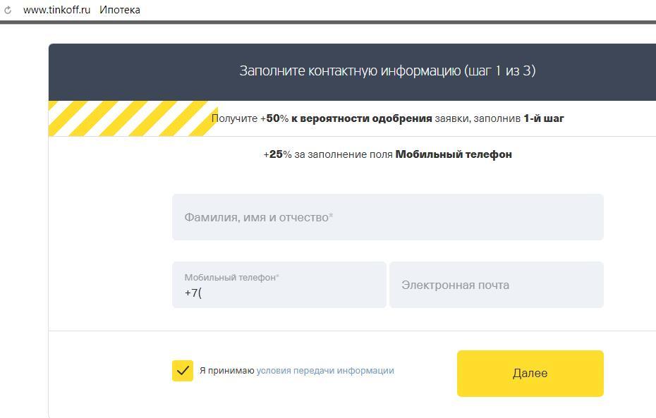 Заполнить онлайн-анкету на сайте Тинькоф ипотека