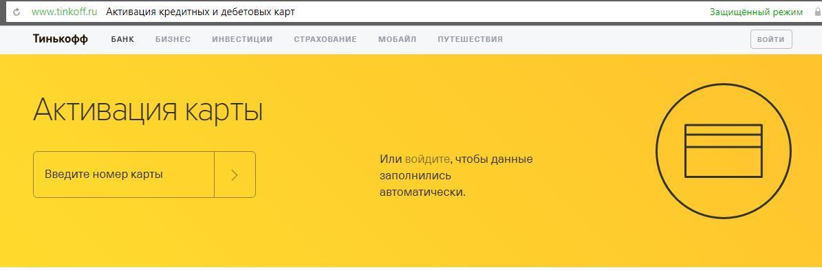 Активация карты Тинькоф Платинум