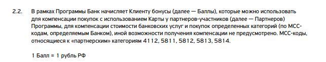 Бонусная программа Банка Тинькофф