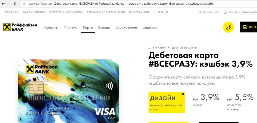 Дебетовая карта Все сразу Райффайзен Банка