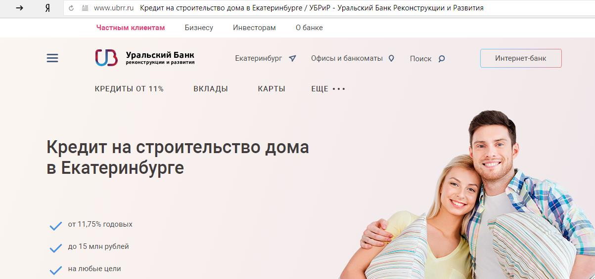 Кредит на строительство дома от банка УБРиР