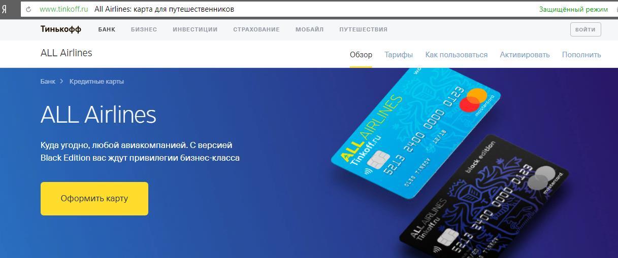 Кредитная карта для путешествий