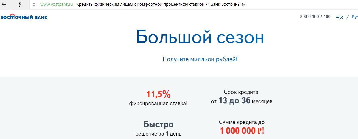 Моментальный кредит Банка Восточный