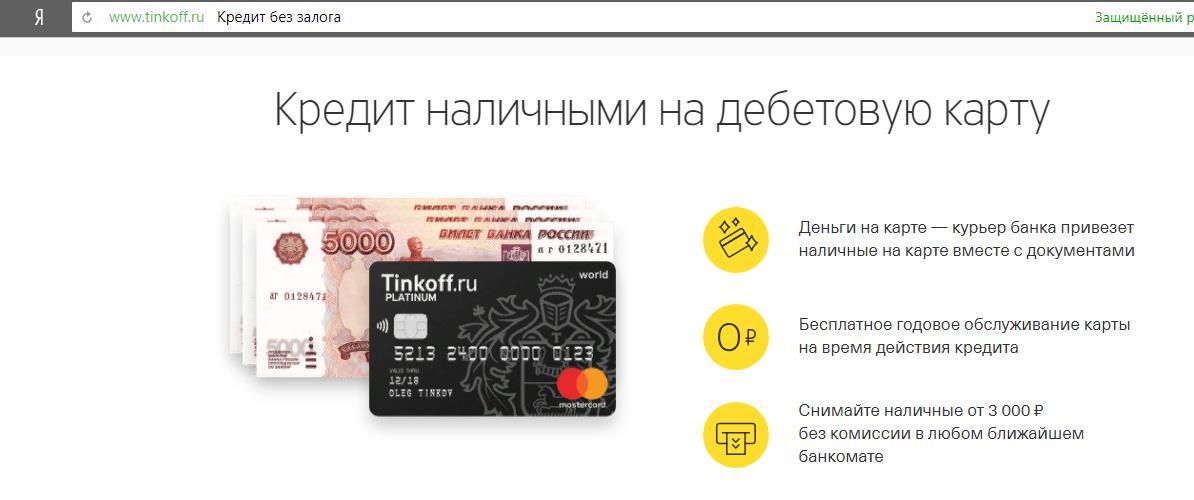Моментальный кредит в Банке Тинькофф