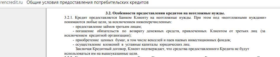 www rencredit ru оплатить кредитдам в долг доска объявлений частный кредит в москве