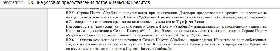Подключение дополнительных опций по кредиту банка Ренессанс