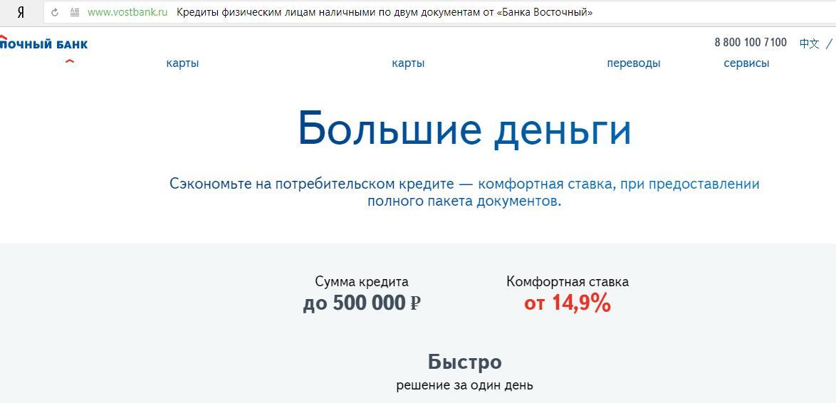 Программа Кредитования-Большие деньги-Банк Восточный