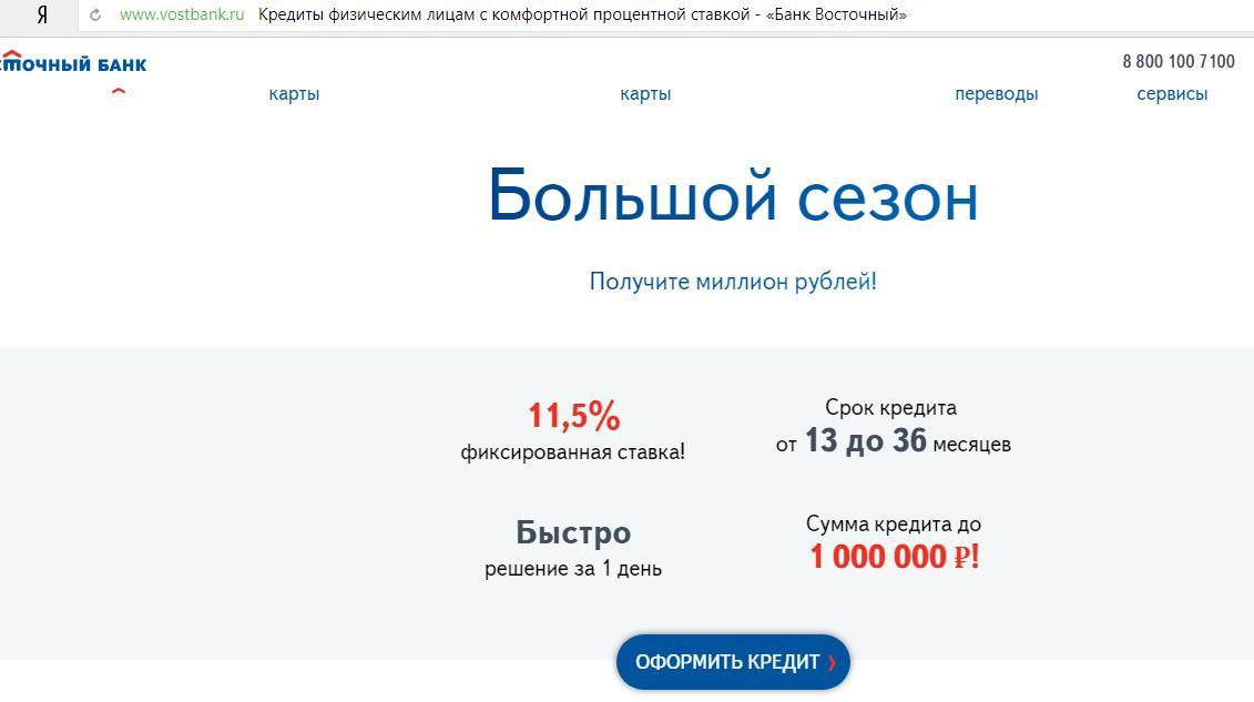 Программа Кредитования-Большой сезон-Банк Восточный