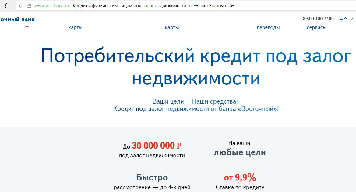 Программа Кредитования-Под залог недвижимости-Банк Восточный