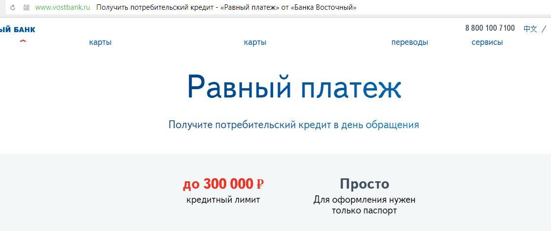 Программа Кредитования-Равный платеж-Банк Восточный