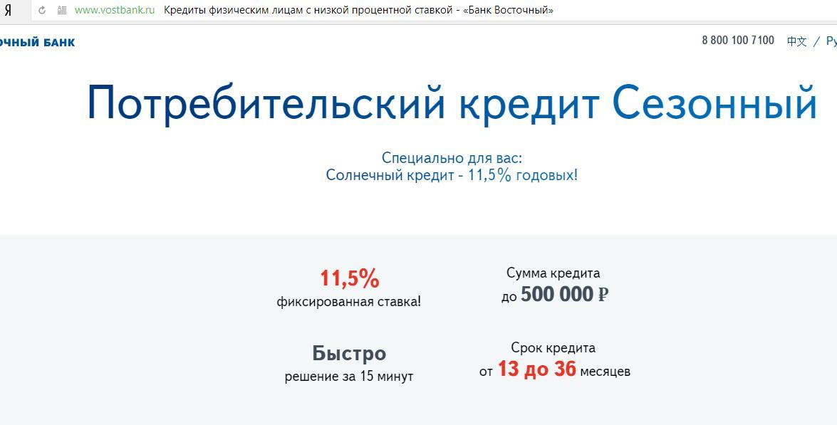 Программа Кредитования-Сезонный-Банк Восточный