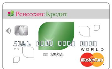 Ренессанс – кредитная карта с лимитом до 200 000 руб.